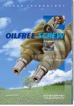 oilfree screw air compressorenglish